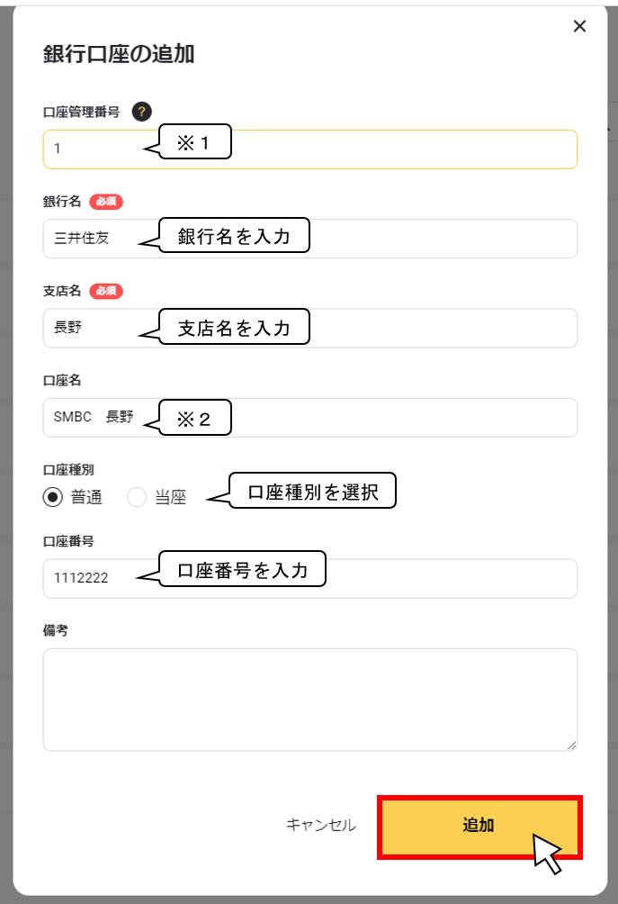 口座情報を登録する2.png
