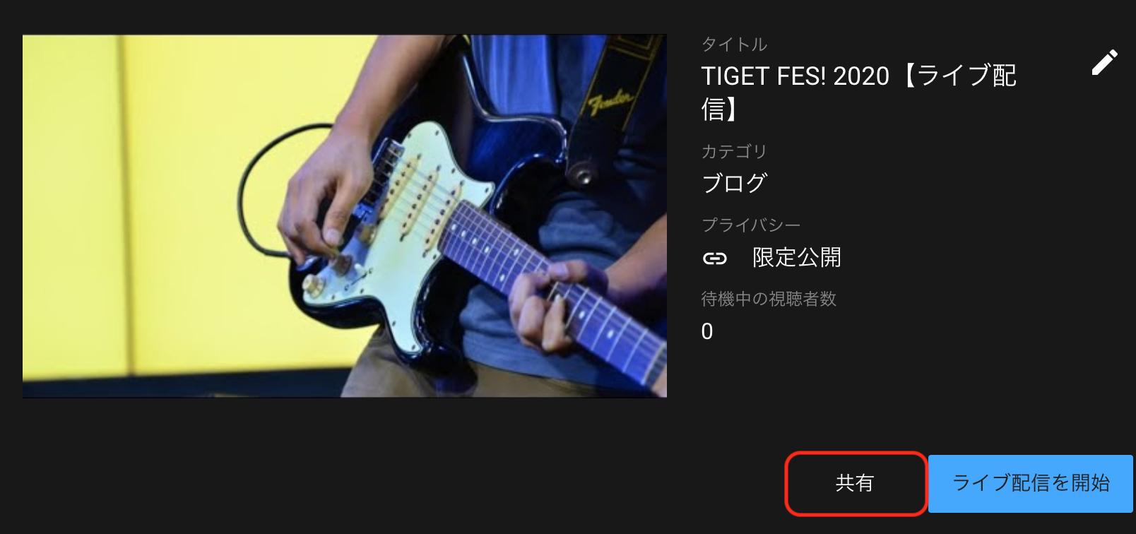 tiget_live_yo03.png
