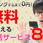 マッチングするまで0円!無料で使える婚活サービス8選