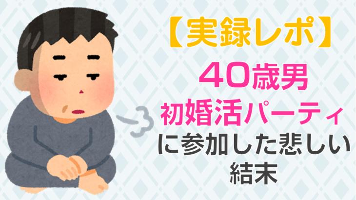 【実録レポ】40歳男、初婚活パーティに参加した悲しい結末