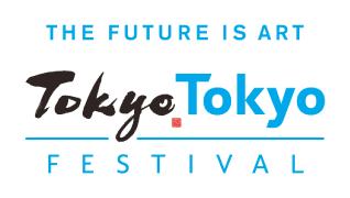 THE FUTURE IS ART Tokyo Tokyo FESTIVAL