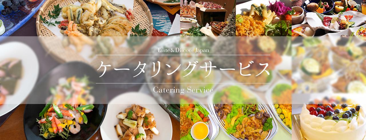 ハラル ケータリングサービス|Taste & Discover Japan