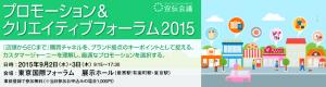 20150902~イベント