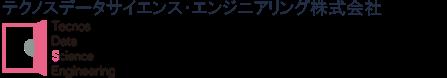 テクノスデータサイエンス・エンジニアリング株式会社