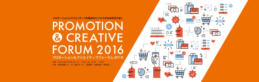 Promotion&Creative Forum2016