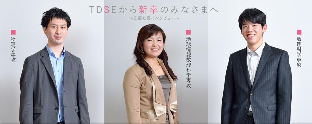 TDSEから新卒のみなさまへ 〜先輩社員インタビュー〜
