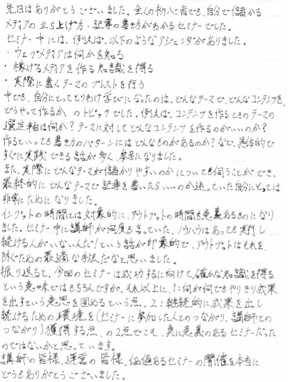 Webメディアセミナー直筆アンケート