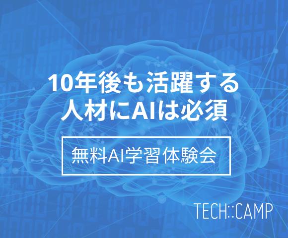 AI体験会ページ