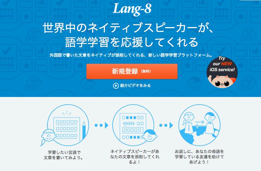 Lang-8 インタビュー