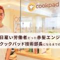 cookpad クックパッド エンジニア