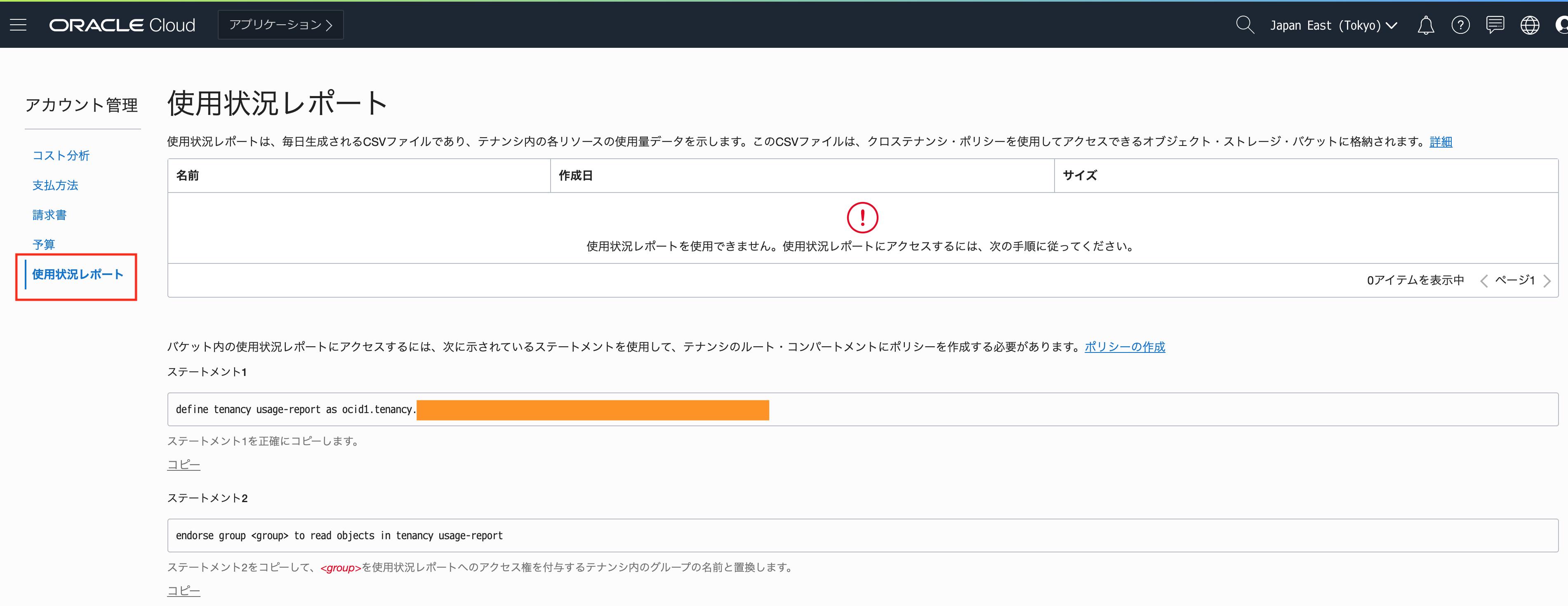 「使用状況レポート」画面