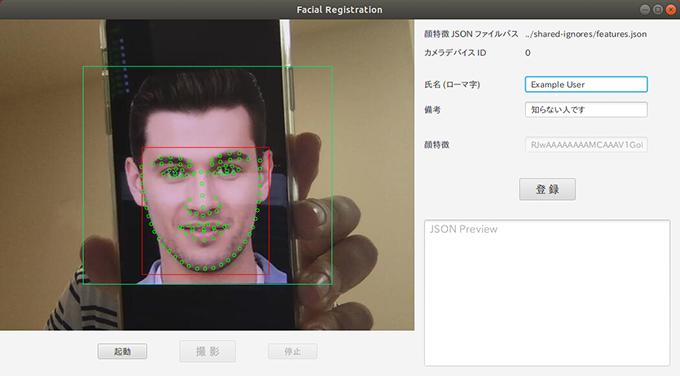 このような「顔情報登録アプリ」を作ってみます