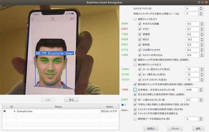 「顔認証アプリ」の方はこのようになります