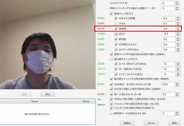 マスクで顔が隠れている場合は NG とする設定例