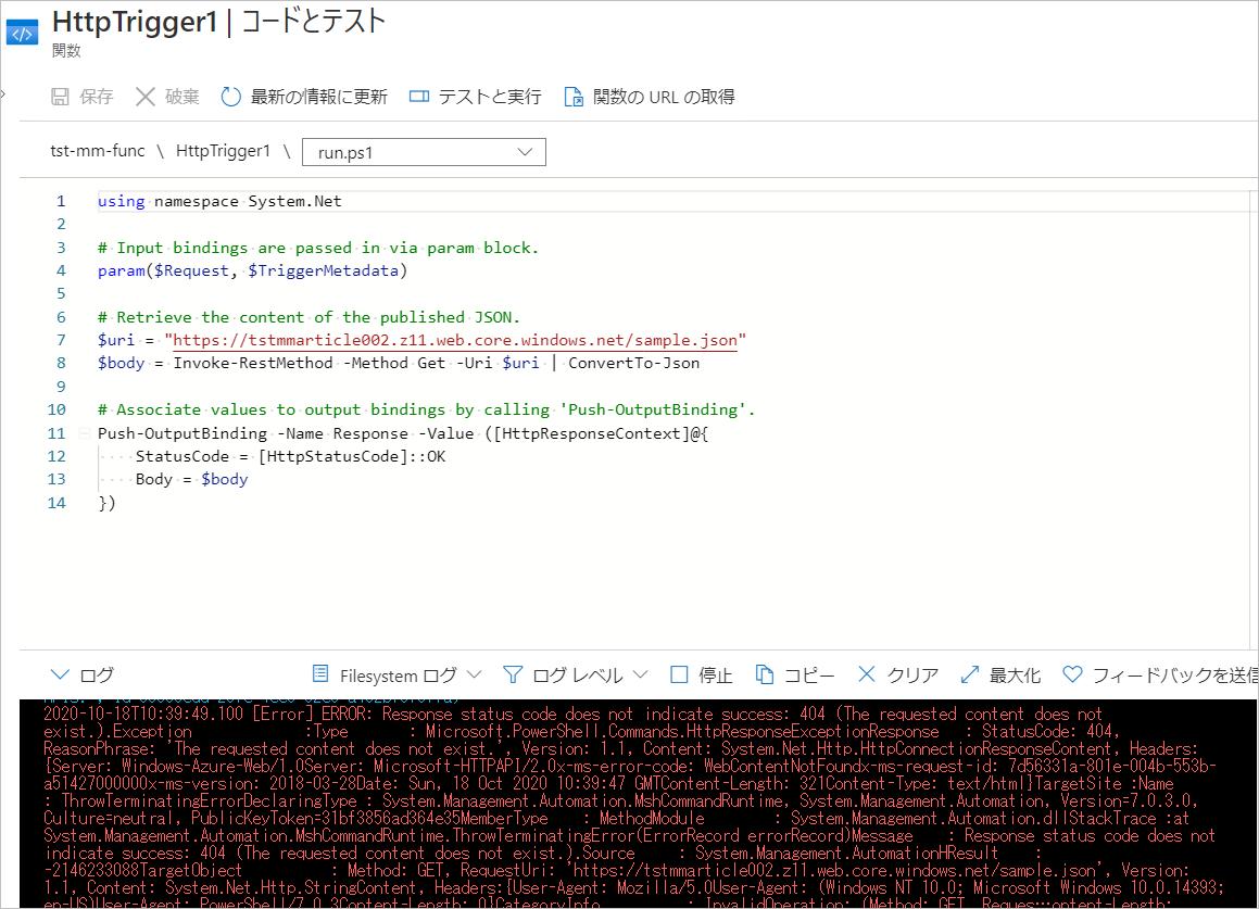 HTTP トリガーのテスト結果 - エラー