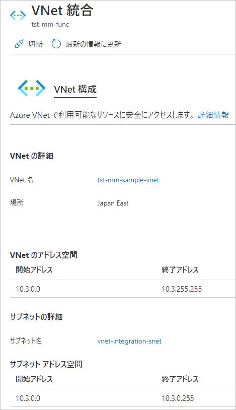 VNet 統合の設定