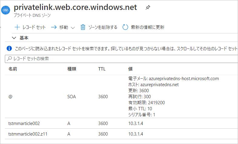 プライベート DNS ゾーンの設定状態 - 設定追加後