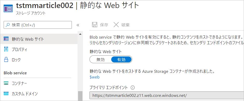ストレージ アカウントの静的な Web サイトを有効化