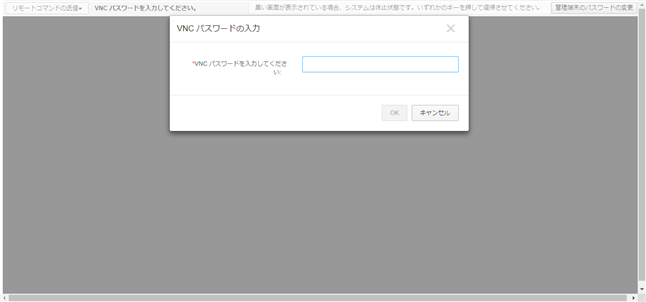 VNCパスワード