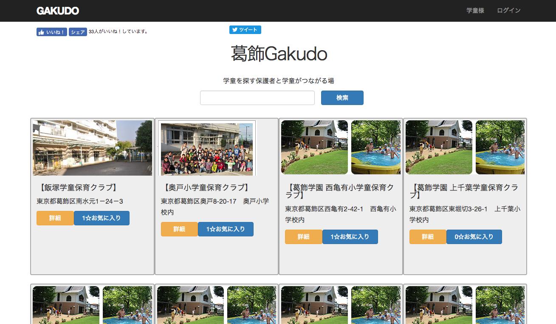葛飾Gakudo.png
