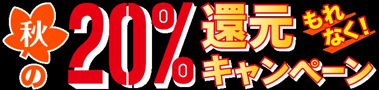 秋の20%還元キャンペーン