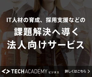 TechAcademyビジネス