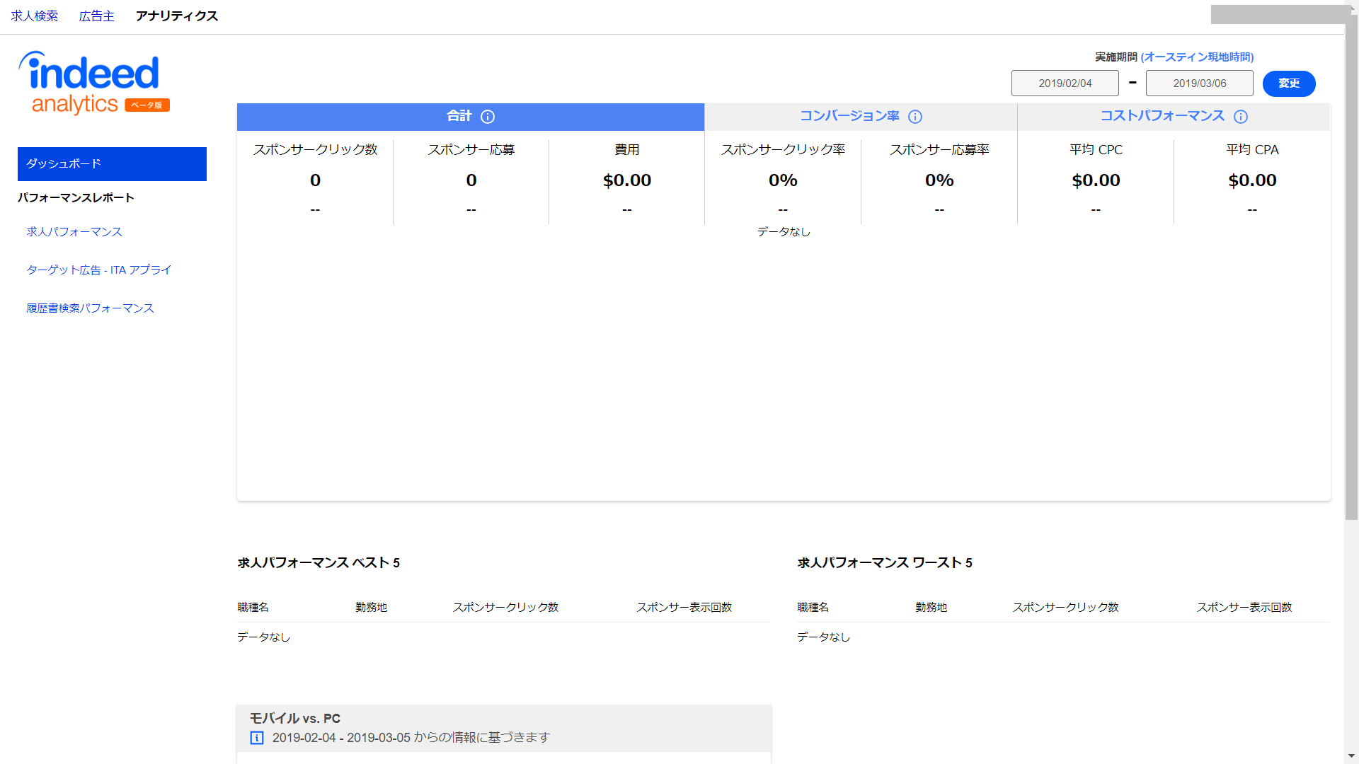 3761188610 求人検索サイト「Indeed」の使い方を解説【人事初心者向け】   HRマガジン