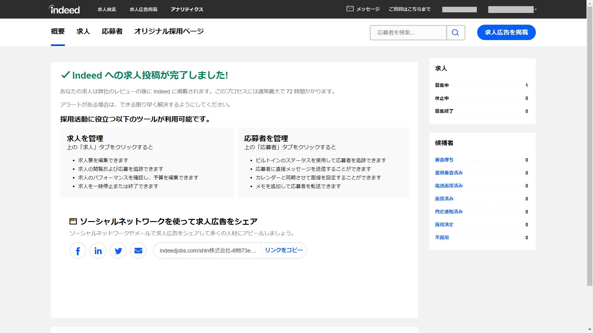 2e88d9ea4a 『アナリティクス』リンクを押下すると、Indeedアナリティクスのダッシュボード画面が開きます。