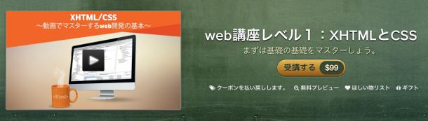 web講座レベル1:XHTMLとCSS