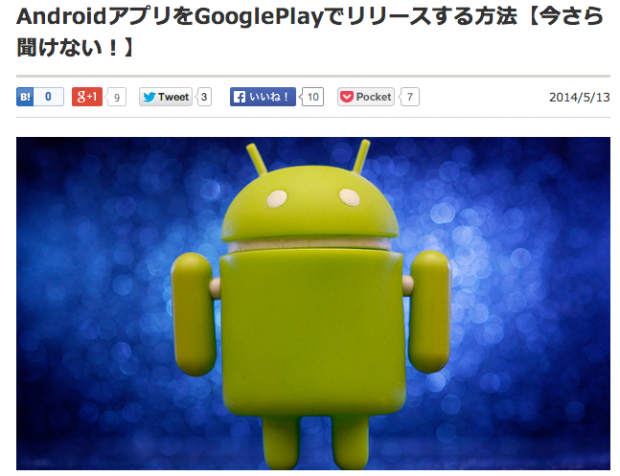 Androidアプリリリース