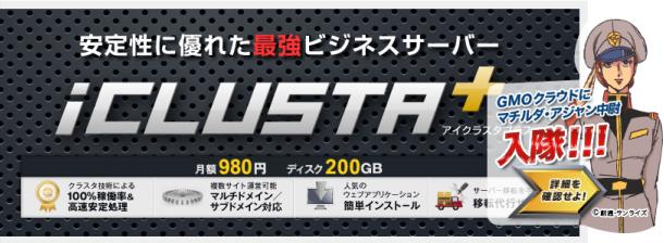 server_iclusta