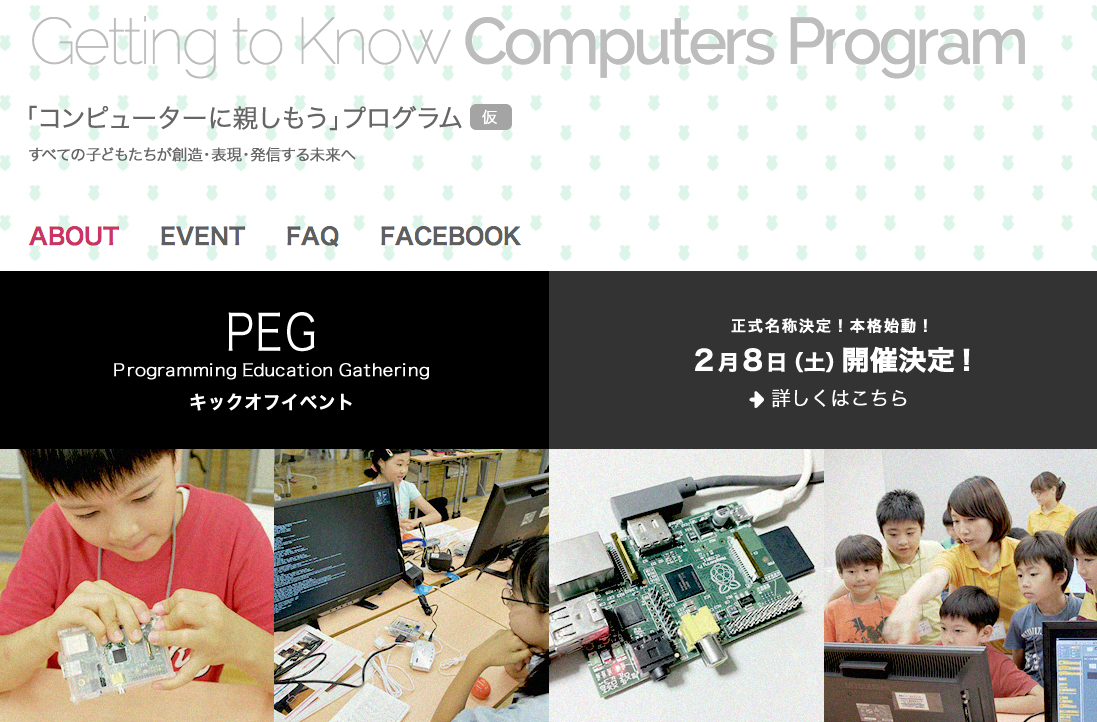 Getting to Know Computers Program