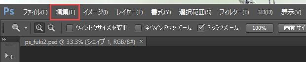 ps_fuki_9_2