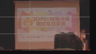 03/18 3D列印金猴腦設計競賽&軟體創意競賽決選暨成果發表會 - Part 1