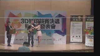 03/18 3D列印金猴腦設計競賽&軟體創意競賽決選暨成果發表會 - Part 2