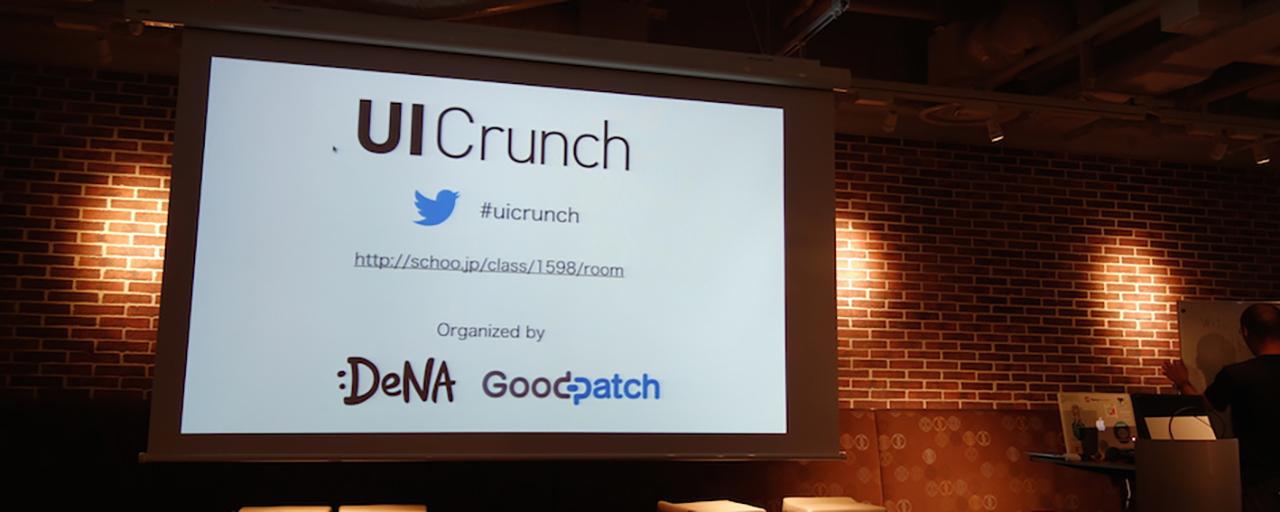 UI Crunch #2 参加してきました