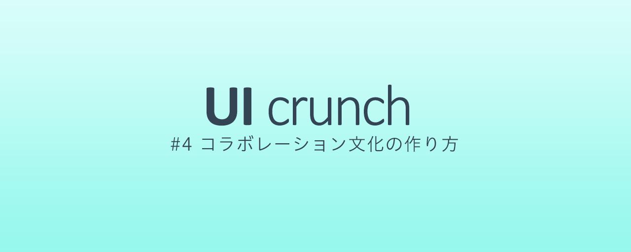 UI Crunch #4 参加してきました