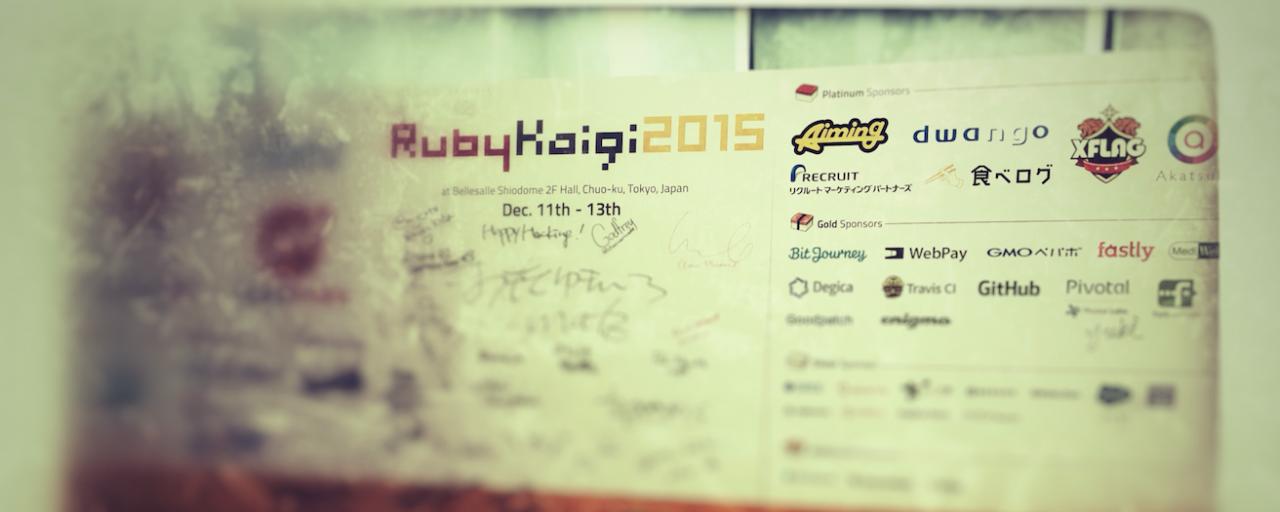 """RubyKaigi 2015参加レポート n = 2 """"#{n}日目"""""""