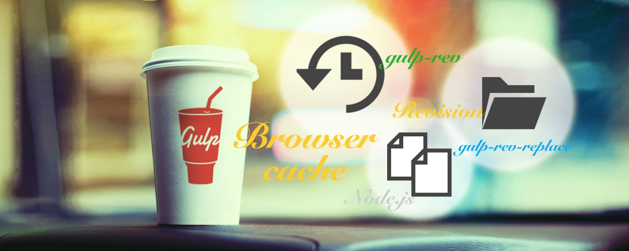 JS、CSS、画像ファイルといった静的ファイルにリビジョンを付与してブラウザのキャッシュ問題を回避する - Gulp で作る Web フロントエンド開発環境 #9