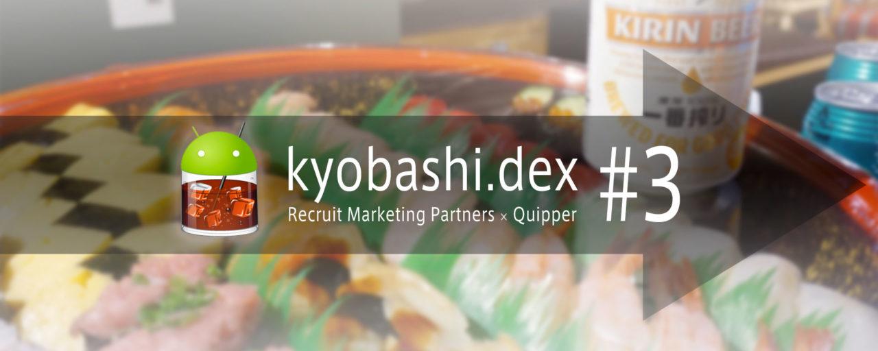 eyecatch-kyobashi_dex_3