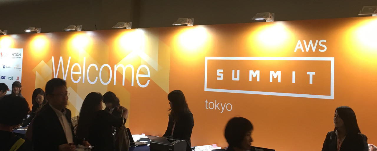 AWS Summit 2016 〜 クラウド活用の最適解を見てきました