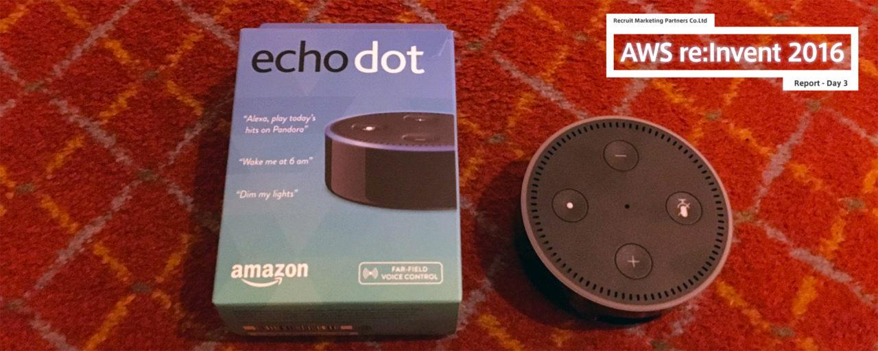 Echo DotとAmazon Pollyを使ってブログを読み上げる 〜 re:Invent 2016 参加レポートDay3