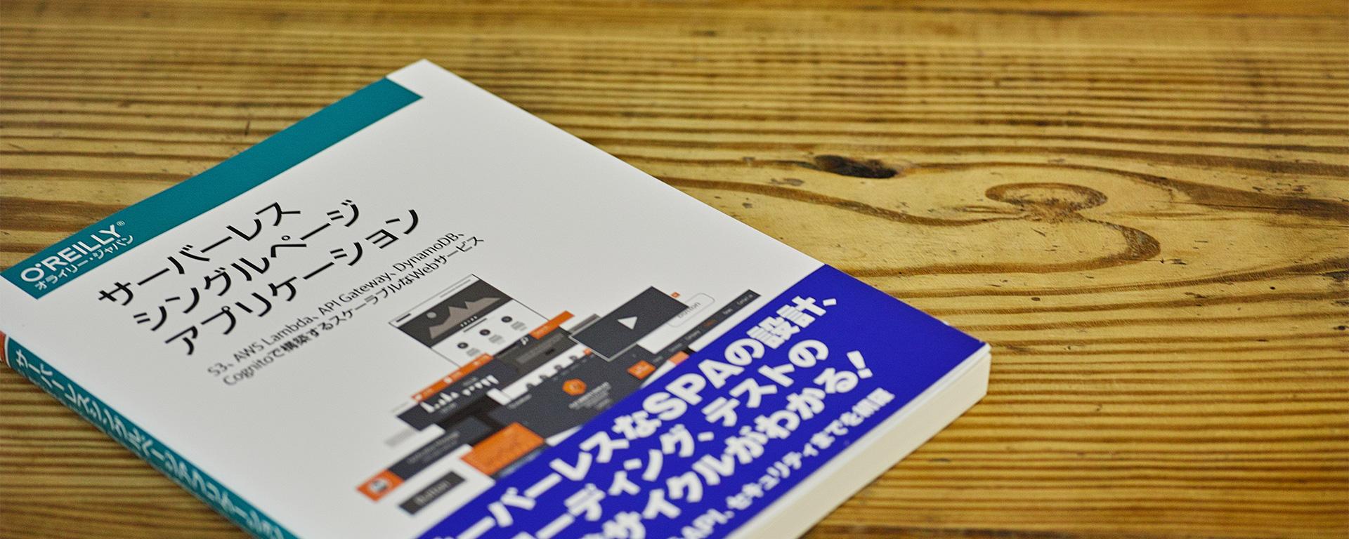 【書評】サーバーレスシングルページアプリケーション
