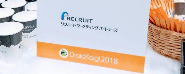 【DroidKaigi 2018】 ニッチな技術と交流の 2 日間