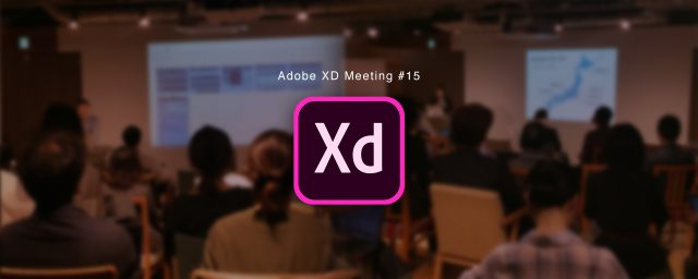 Adobe XD好きのためのイベント Adobe XD Meeting #15 を開催しました!