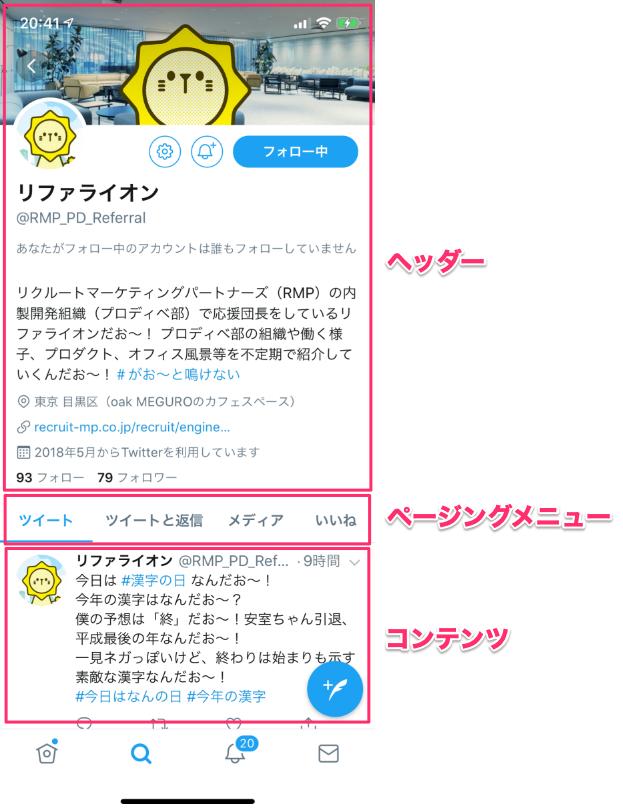 Twitterのプロフィール画面の構成要素をヘッダー、ページングメニュー、コンテンツに分ける