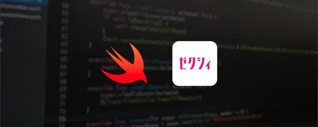 Swiftはじめました – ゼクシィiOSアプリの場合