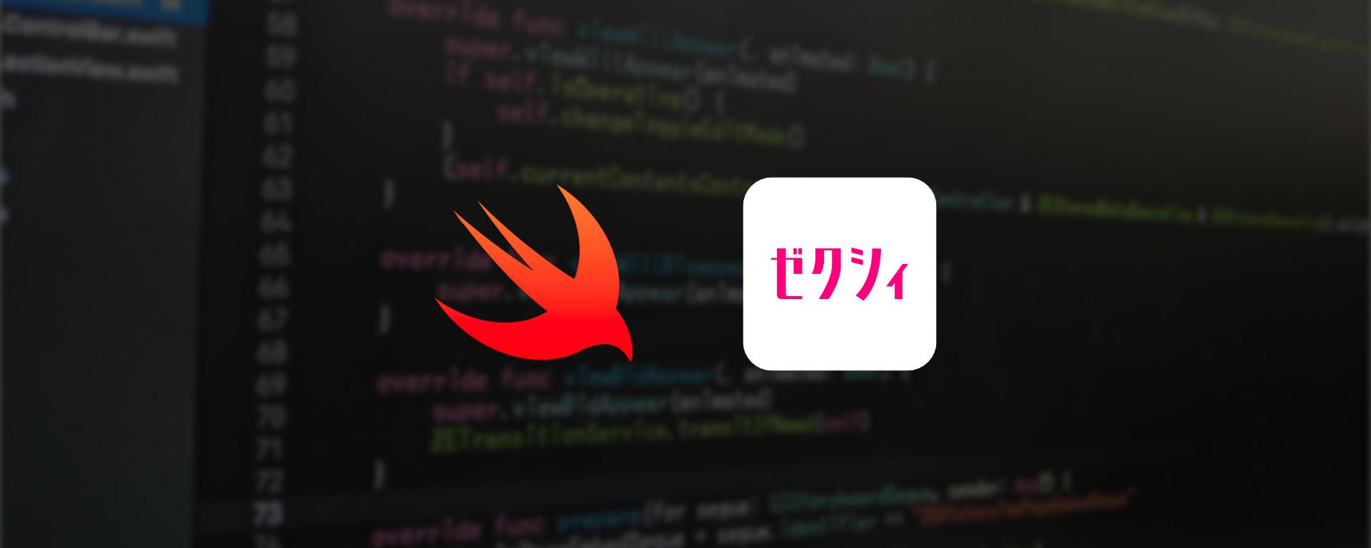 Swiftはじめました - ゼクシィiOSアプリの場合