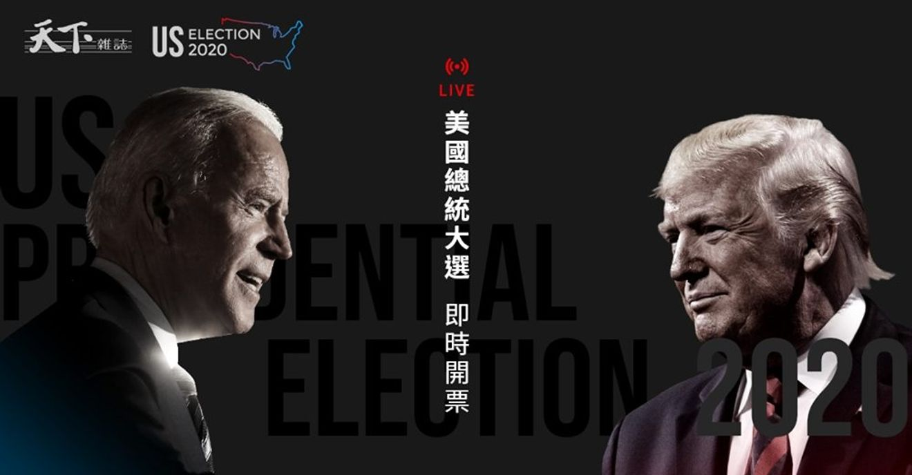 天下雜誌 2020 美國大選即時開票網站