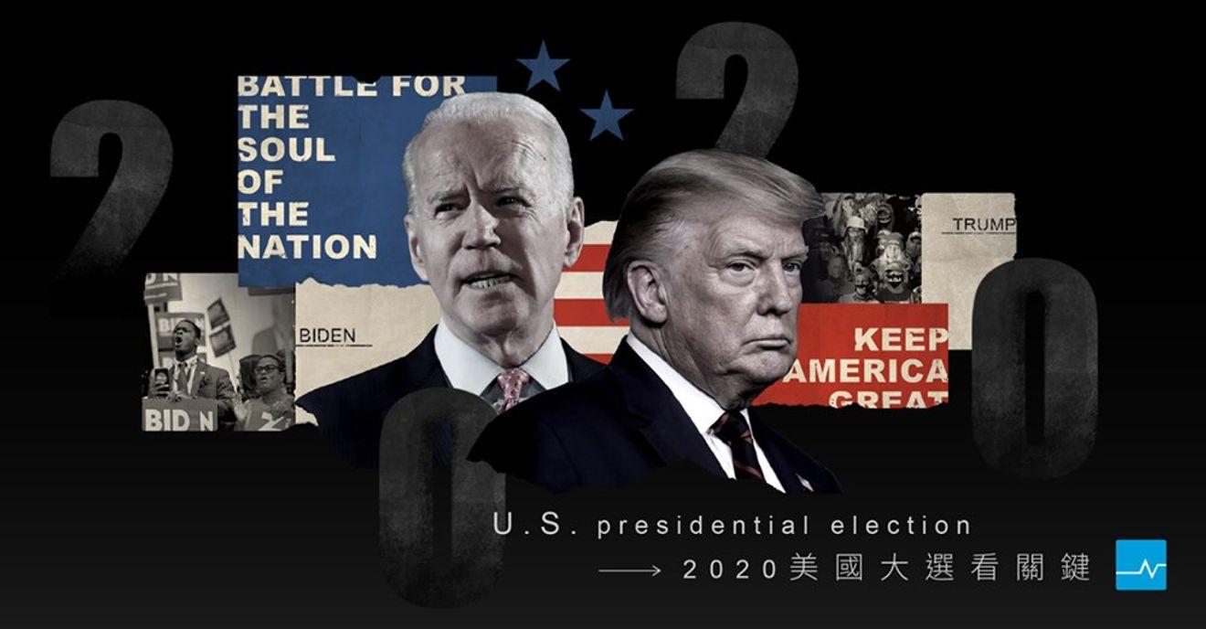 關鍵評論網 2020 美國大選即時開票網站